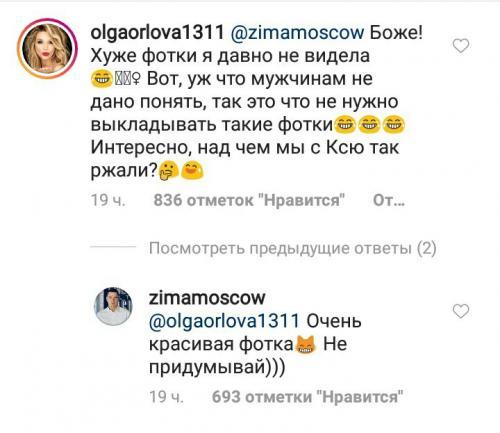 «Орлова спит с Курбаном». Бородина «своими руками» разрушает семью 2
