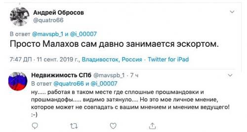 Андрея Малахова заподозрили в связи с богатыми женщинами 2