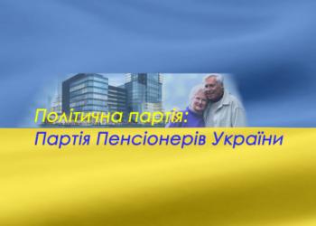 Программа Партии Пенсионеров Украины (ППУ) 8