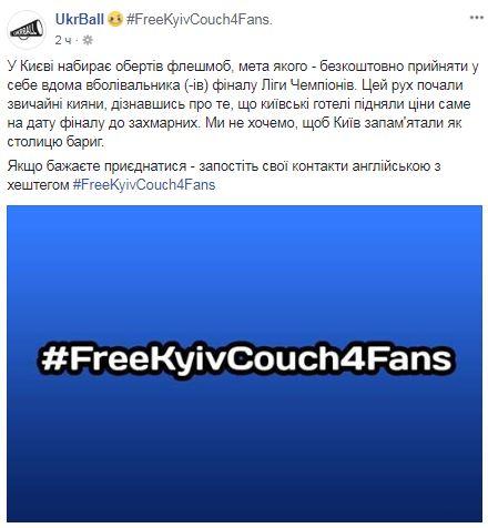 Киев - не столица барыг: жители города предлагают иностранным болельщикам бесплатное жилье на период Лиги чемпионов 01