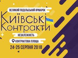 Большая ярмарка украинских производителей пройдет в Киеве ко Дню Независимости