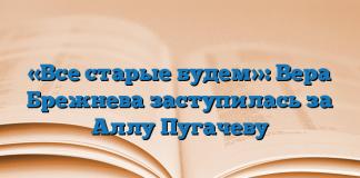 «Все старые будем»: Вера Брежнева заступилась за Аллу Пугачеву
