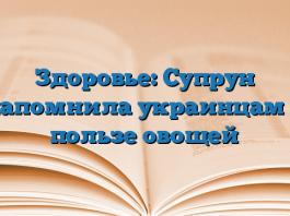 Здоровье: Супрун напомнила украинцам о пользе овощей