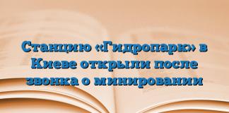 Станцию «Гидропарк» в Киеве открыли после звонка о минировании