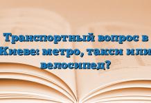 Транспортный вопрос в Киеве: метро, такси или велосипед?