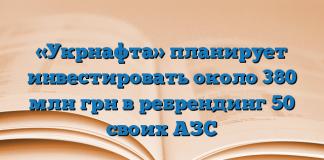 «Укрнафта» планирует инвестировать около 380 млн грн в ребрендинг 50 своих АЗС