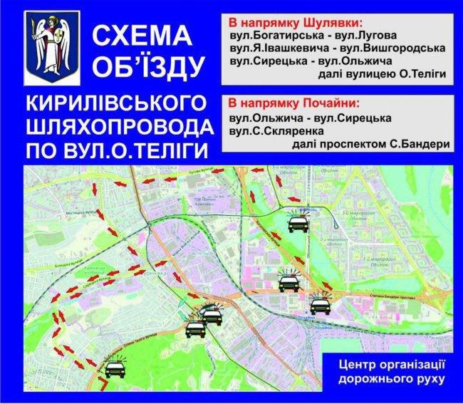 В Киеве ливень разрушил мост: приведена схема объезда (видео)
