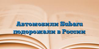 Автомобили Subaru подорожали в России