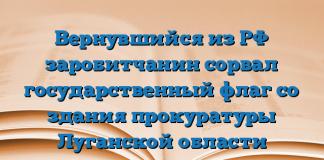 Вернувшийся из РФ заробитчанин сорвал государственный флаг со здания прокуратуры Луганской области