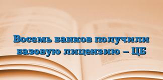 Восемь банков получили базовую лицензию — ЦБ