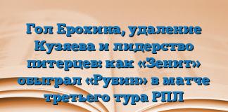 Гол Ерохина, удаление Кузяева и лидерство питерцев: как «Зенит» обыграл «Рубин» в матче третьего тура РПЛ