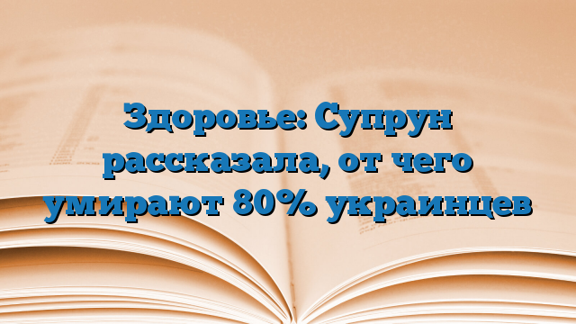 Здоровье: Супрун рассказала, от чего умирают 80% украинцев