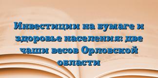 Инвестиции на бумаге и здоровье населения: две чаши весов Орловской области