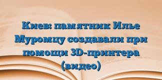 Киев: памятник Илье Муромцу создавали при помощи 3D-принтера (видео)