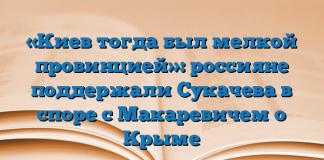 «Киев тогда был мелкой провинцией»: россияне поддержали Сукачева в споре с Макаревичем о Крыме