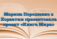Марина Порошенко в Хорватии презентовала проект «Книга Мира»