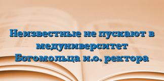 Неизвестные не пускают в медуниверситет Богомольца и.о. ректора
