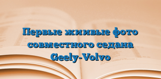 Первые жиивые фото совместного седана Geely-Volvo