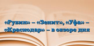 «Рубин» — «Зенит», «Уфа» — «Краснодар» — в обзоре дня