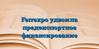 Ferrexpo удвоила предэкспортное финансирование