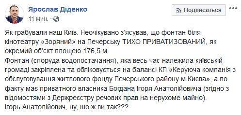 """Фонтан у столичного кинотеатра """"Зоряный"""" тихо приватизировали"""