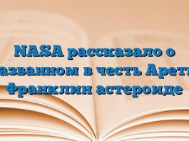 NASA рассказало о названном в честь Ареты Франклин астероиде