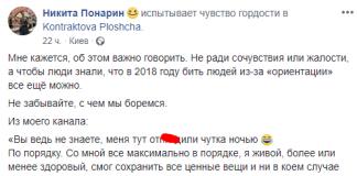 "В Киеве жестоко изувечили ""защитника прав человека"", ЛГБТ-активиста Понарина - подробности инцидента"