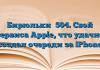 Бирюльки №504. Сбой сервиса Apple, что удачно создал очереди за iPhone