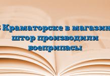 В Краматорске в магазине штор производили боеприпасы