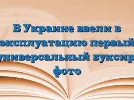 В Украине ввели в эксплуатацию первый универсальный буксир: фото