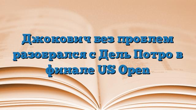 Джокович без проблем разобрался с Дель Потро в финале US Open