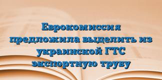 Еврокомиссия предложила выделить из украинской ГТС экспортную трубу
