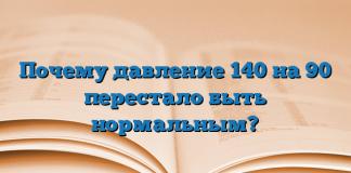 Почему давление 140 на 90 перестало быть нормальным?