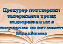 Прокурор подтвердил задержание троих подозреваемых в покушении на активиста Михайлика