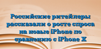Российские ритейлеры рассказали о росте спроса на новые iPhone по сравнению с iPhone X
