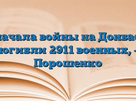 С начала войны на Донбассе погибли 2911 военных, — Порошенко