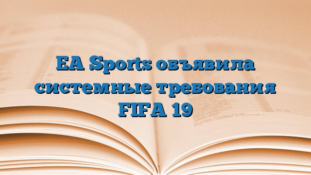 EA Sports объявила системные требования FIFA 19