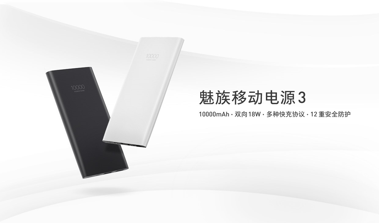 MEIZU MOBILE POWER 3 1.jpg