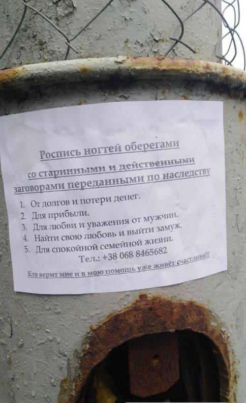 Объявление на Соломенском районе