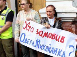 Покушение на Михайлика: ничего не добившись в Одессе, активисты решили ехать в Киев (фото)