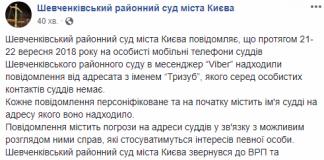 Шевченковский суд Киева жалуется на телефонные угрозы