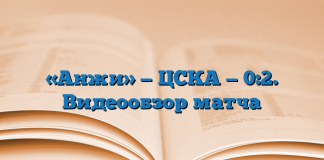 «Анжи» — ЦСКА — 0:2. Видеообзор матча
