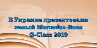 В Украине презентовали новый Mercedes-Benz G-Class 2019
