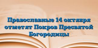 Православные 14 октября отметят Покров Пресвятой Богородицы