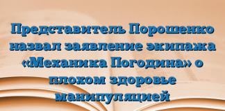 Представитель Порошенко назвал заявление экипажа «Механика Погодина» о плохом здоровье манипуляцией