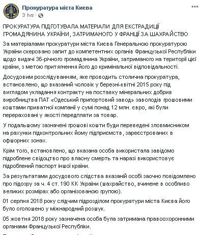 Задержанный во Франции украинец украл 12 млн евро частной компании и пользуется поддельным паспортом, - прокуратура Киева 01