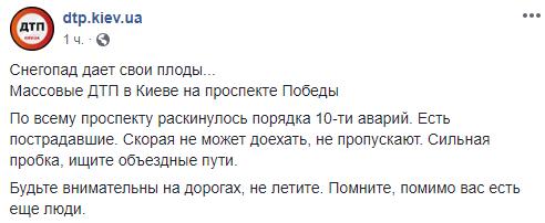 В Киеве произошло 16 ДТП на проспекте Прбеды 5 января - Страна.ua 3