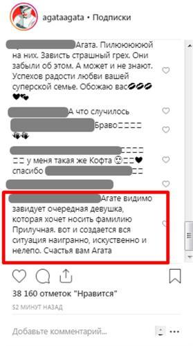 """Скандал для семьи Прилучных могла организовать влюбленная фанатка - РИА """"VistaNews"""" 2"""