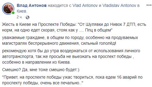 В Киеве произошло 16 ДТП на проспекте Прбеды 5 января - Страна.ua 2