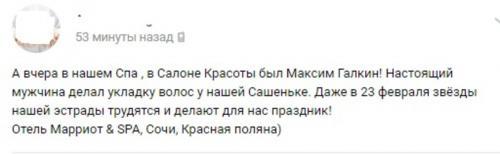 """«Она же ему на 23 февраля пижаму подарила»: Нумеролог заявил о желании Галкина бросить Пугачёву на 8 марта - РИА """"VistaNews"""" 2"""